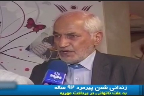 فیلم | پیرمرد ۹۲ ساله، یکی از ۲۵۰۰ نفر زندانی بدهکار مهریه!