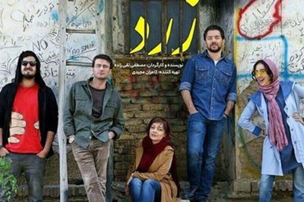 فیلم | تیزر جدید فیلمسینمایی «زرد» با بازی ساره بیات و بهاره کیانافشار