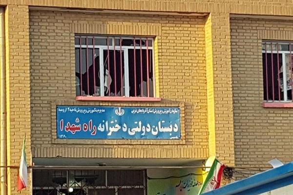 فیلم | در مدرسه دخترانه اسلامآباد ارومیه چه گذشت؟