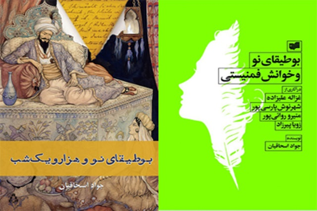 از غزاله علیزاده و منیرو روانیپور تا «الف لیله و لیله»