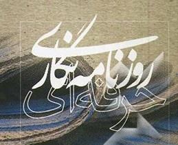 واکنش امامجمعه اراک به یک پروژه خصوصیسازی: اجازه نمیدهم پالایشگاه شازند را غارت کنند