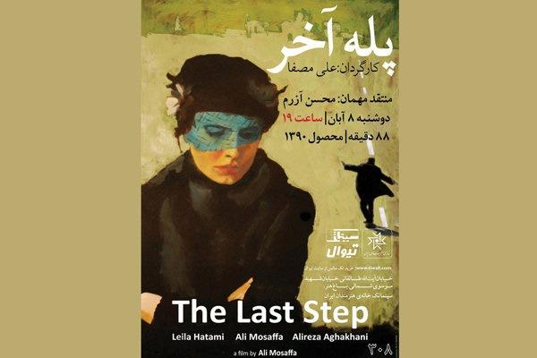 نمایش «پله آخر» با بازی لیلا حاتمی در سینماتک خانه هنرمندان