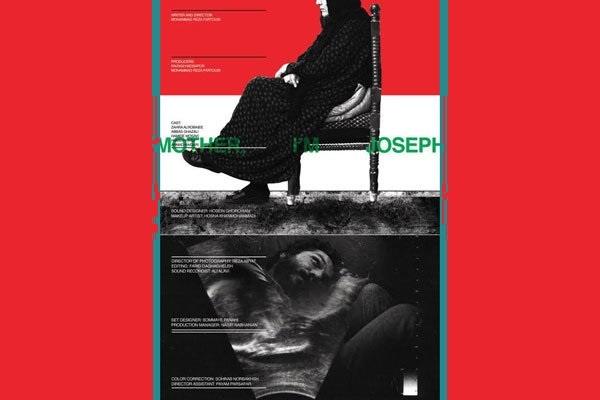 پوستر انگلیسی «من یوسفم، مادر» رونمایی شد