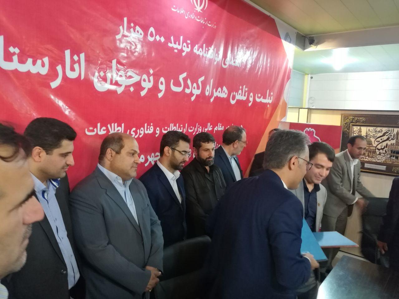 حضور وزیر ارتباطات در افتتاحیه خط مونتاژ تبلت چینی-ایرانی ویژه کودکان در خوزستان/ عکس