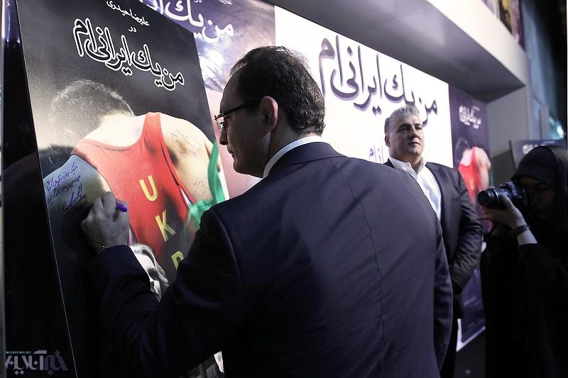تصاویر | اکران خصوصی «من یک ایرانیام» با حضور ناصر ملکمطیعی و پیشکسوتان کشتی