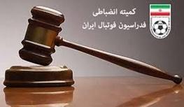 کمیته انضباطی فدراسیون فوتبال,باشگاه استقلال