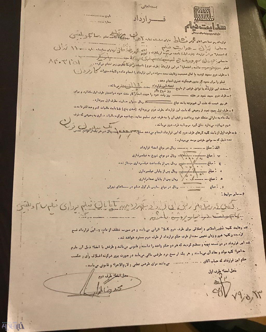 عکس   اولین قرارداد سینمایى محمدرضا گلزار