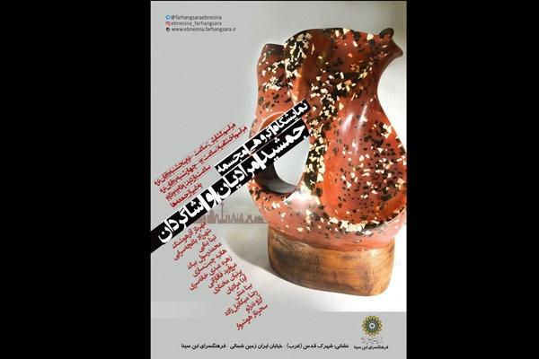 نمایشگاهی از مجسمههای جمشید مرادیان و شاگردانش