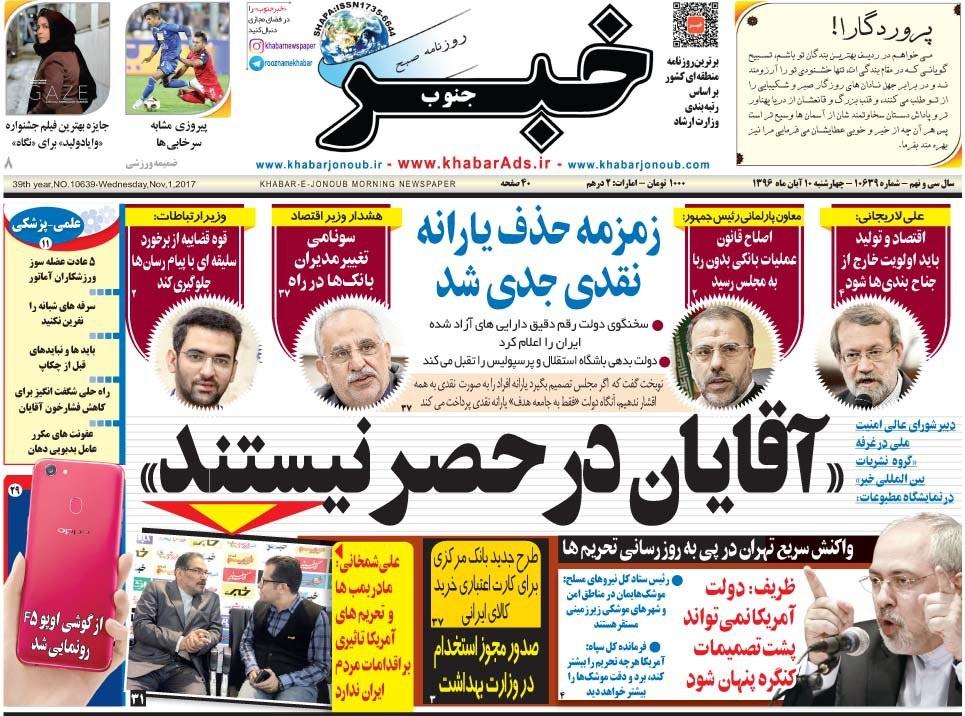 صفحه اول روزنامههای چهارشنبه ۱۰ آبان ۱۳۹۶