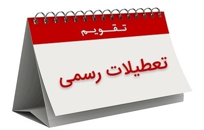 تفاوت تعطیلات ایران با سایر نقاط جهان چیست؟