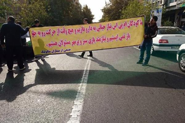فیلم | تجمع اعتراضی خانواده بیماران «ام.پی.اس» مقابل سازمان غذا و دارو