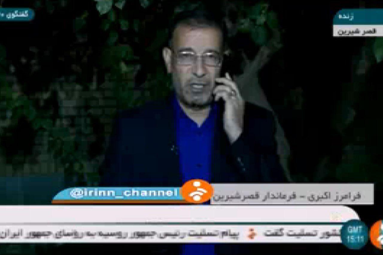 فیلم   وقوع پسلرزه هنگام ارتباط زنده شبکهخبر با فرماندار قصر شیرین