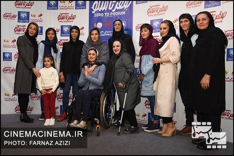 آیین رونمایی «صفر تا سکو» برگزار شد/ خواهران قهرمان جهان روی پرده سینما میآیند