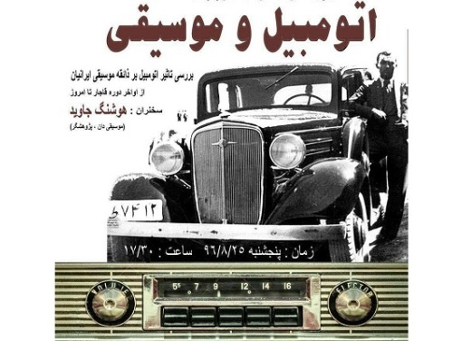 تاثیر خودرو بر ذائقه موسیقی ایرانیان بررسی میشود