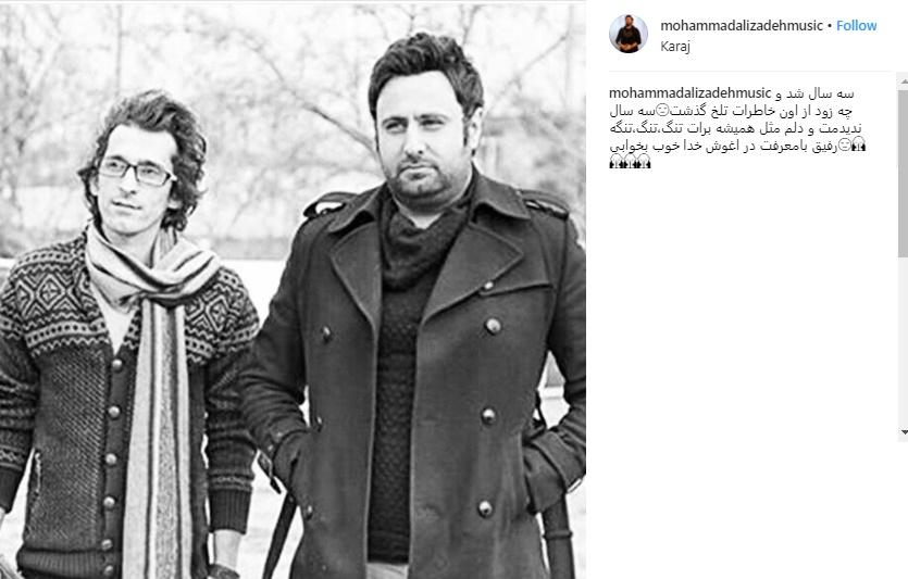 محمد علیزاد پس از سه سال برای مرتضی پاشایی چه نوشت؟/ عکس
