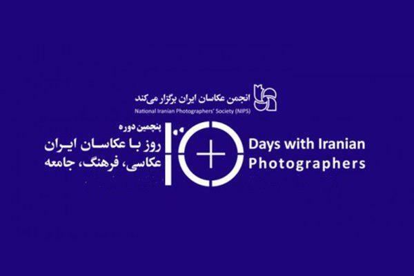 «عکاسی ایران؛ نگاهی به خود، نگاهی به جهان»؛ شعار ششمین دوره رویداد «۱۰ روز با عکاسان»