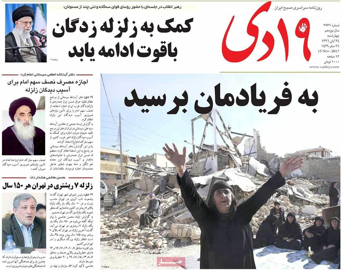 صفحه اول روزنامههای 4 شنبه 24 آبان 96