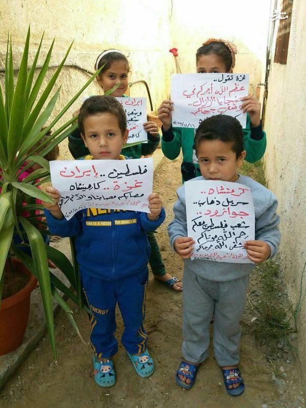 عکس | همدردی کودکان غزه با زلزلهزدگان کرمانشاه