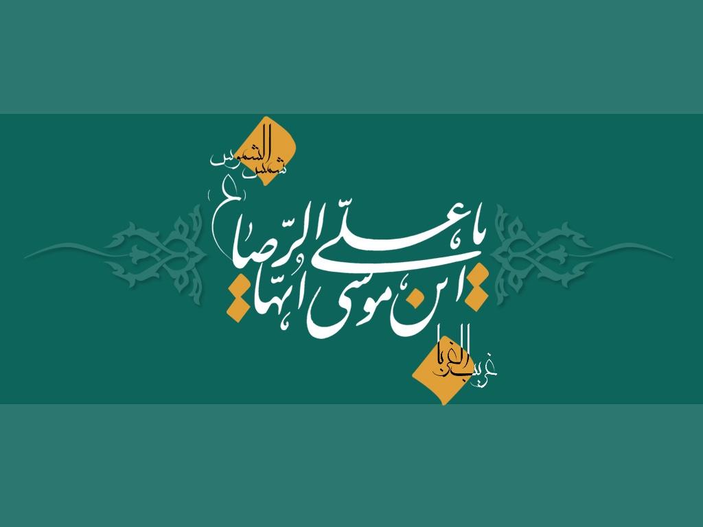 سنت امام رضا(ع): گفت وگو به جای طرد و تکفیر