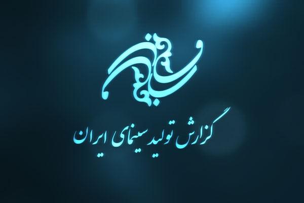 گزارش تولید سینمای ایران تا پایان آبان ۹۶/ ۱۶۲ فیلم در مراحل مختلف تولید قرار دارند