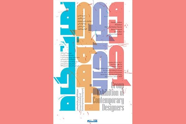 شهر کتاب فرشته میزبان «طراحان معاصر» میشود