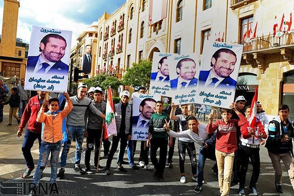 فیلم | شادمانی لبنانیها از تصمیم سعد الحریری