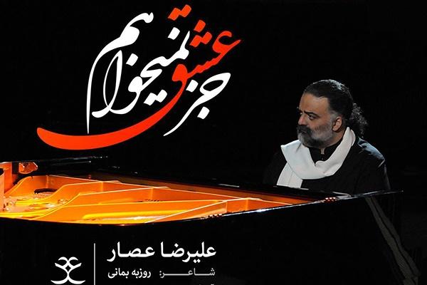 پادکست | جدیدترین ترانه علیرضا عصار را اینجا بشنوید