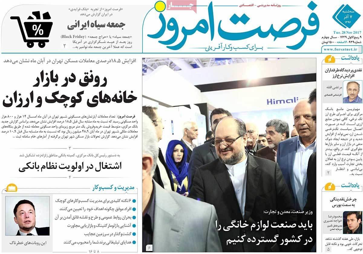 صفحه اول روزنامههای سهشنبه ۷ آذر ۹۶