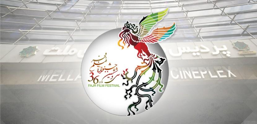 انتشار فراخوان ثبتنام اهالی رسانه و منتقدان در جشنواره فیلم فجر