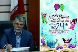 جشنواره بینالمللی کودک و نوجوان همدان با پیام وزیر فرهنگ و ارشاد اسلامی آغاز میشود