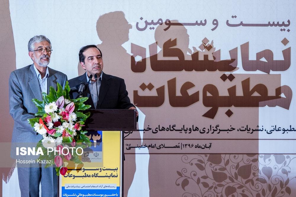 تصاویر | اختتامیه بیست و سومین جشنواره مطبوعات و خبرگزاریها