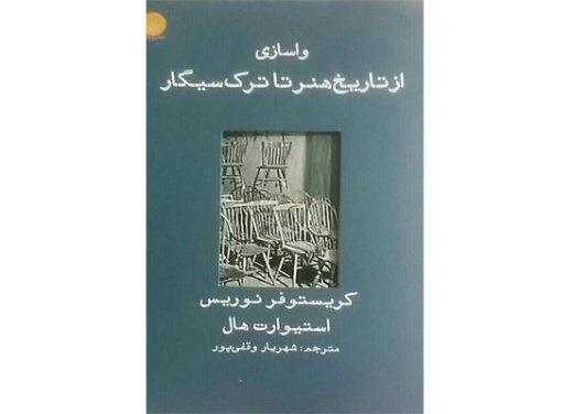 از ترک سیگار تا تاریخ هنر در یک کتاب