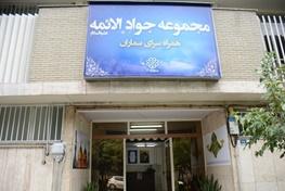 اسکان همراهان خانوادههای زلزلهزده در همراهسرای شهرداری تهران