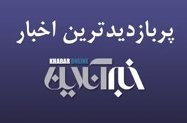 از اختصاص وام بلاعوض به زلزلهزدگان تا افشاگری تخلفات تازه احمدینژاد و بقایی/ پربازدیدهای 23 آبان