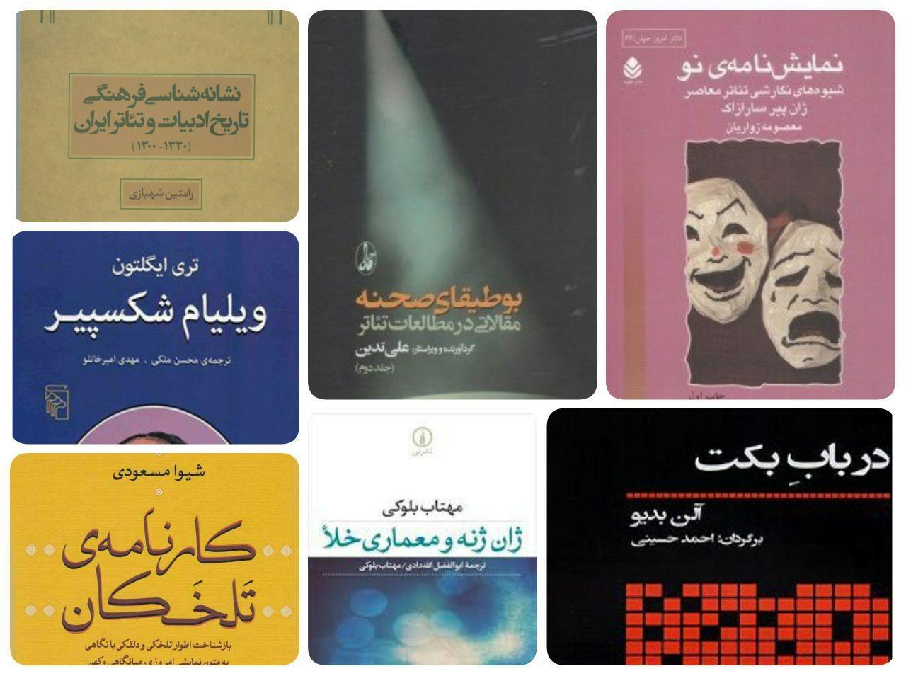 از شکسپیر تا بکت/ برترین پژوهشهای ادبیات نمایشی