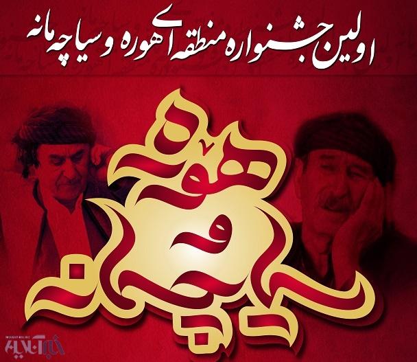 اولین جشنواره منطقهای «هوره و سیاچهمانه» در کامیاران برگزار میشود