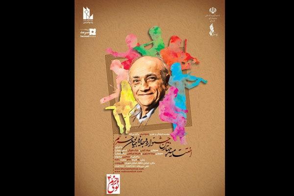 اعلام اسامی برگزیدگان چهارمین جشنواره و جایزه نوای خرم