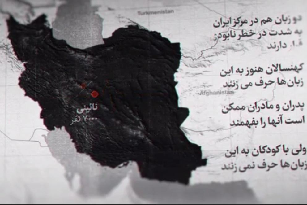 موشنگرافیک | گزارش یونسکو از گویشهای منقرض شده و در حال انقراض ایران