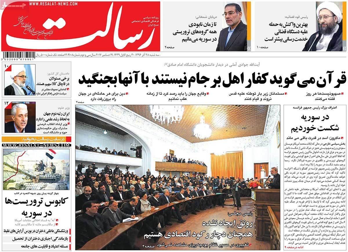 صفحه اول روزنامههای سهشنبه ۲۸ آذر ۹۶