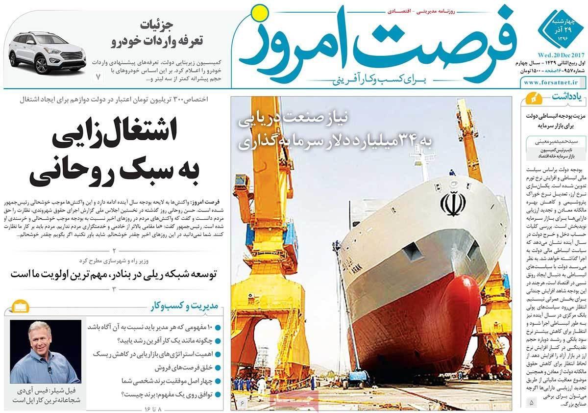 صفحه اول روزنامههای چهارشنبه ۲۹ آذر ۹۶