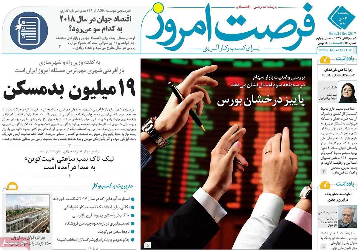 صفحه اول روزنامههای یکشنبه ۳ دی ۹۶