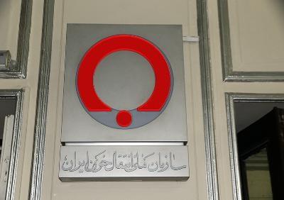 طراح آلمانی یک لوگوی معروف ایرانی، درگذشت