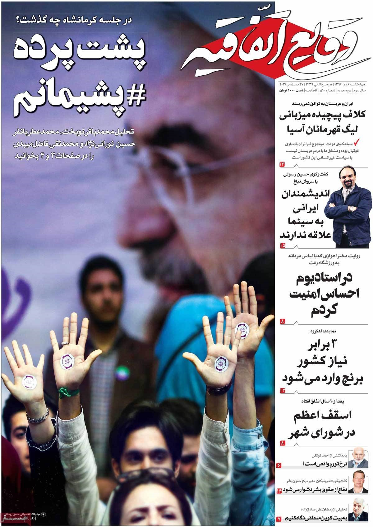تصویر صفحه اول روزنامههای چهارشنبه ۶ دی ۹۶