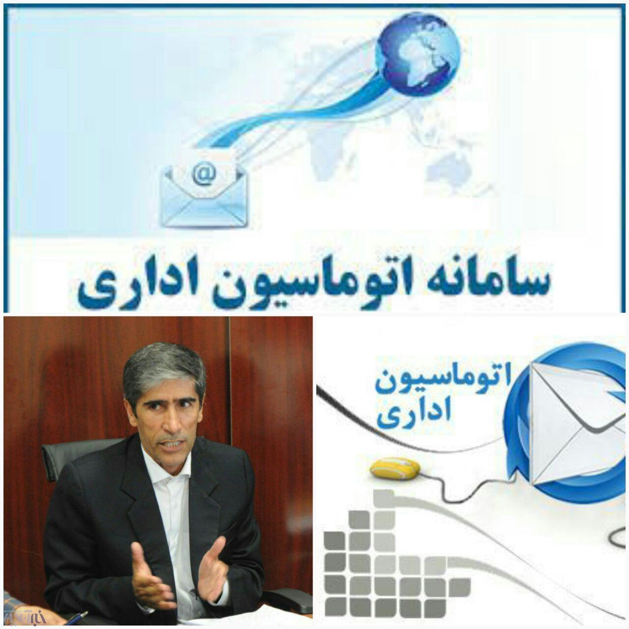 راه اندازی سامانه اتوماسیون اداری و تسهیل در گردش مکاتبات اداری