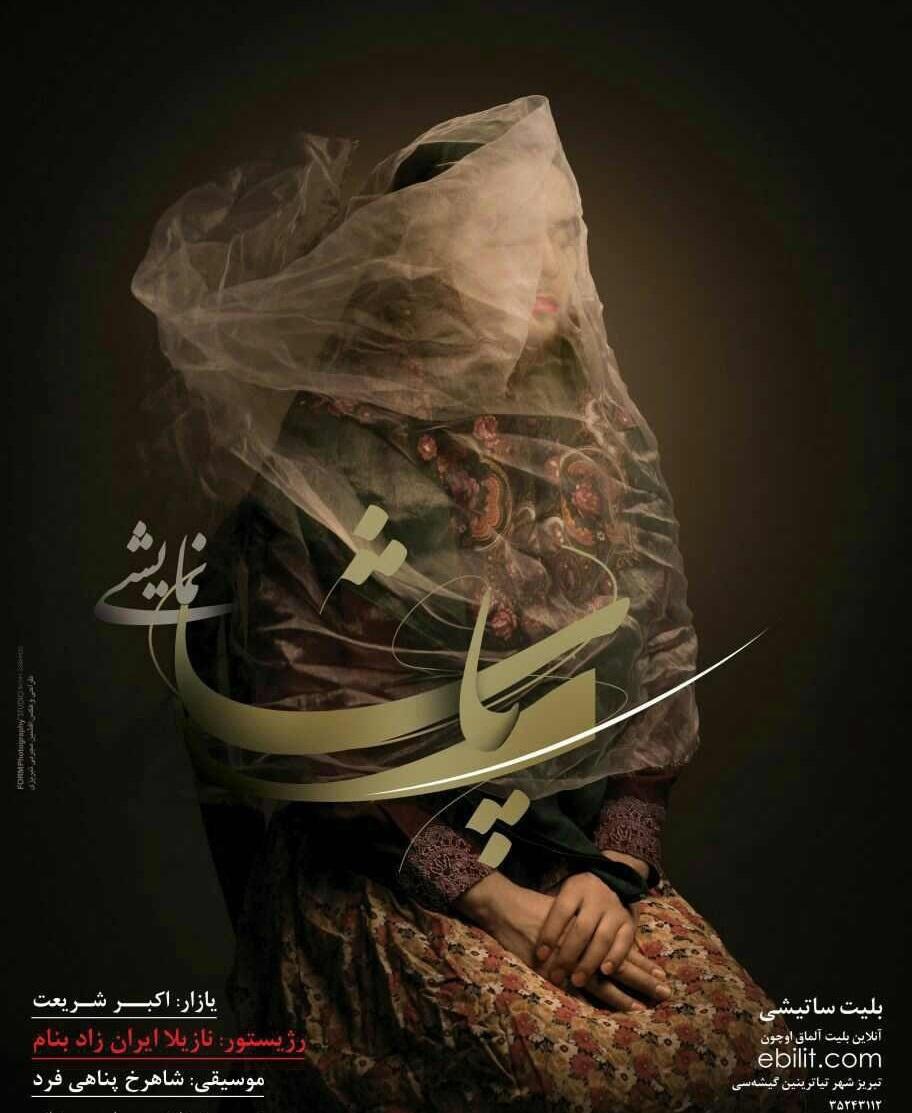 نمایش «پاشا» از تبریز به بخش رقابتی جشنواره فجر راه یافت