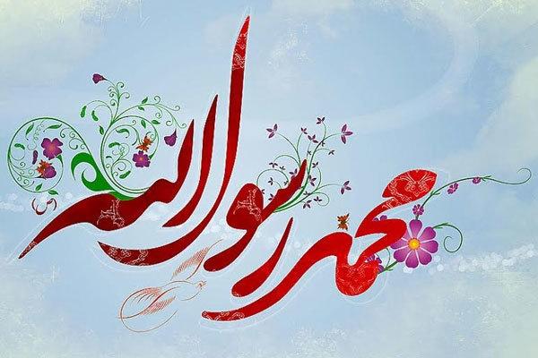 محمد(ص) پیامبر صلح، دوستی و همزیستی