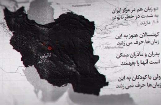 موشنگرافیک   گزارش یونسکو از گویشهای منقرض شده و در حال انقراض ایران