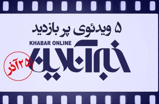 فیلم   ۵ویدئوی پربازدید خبرآنلاین در ۲۵ آذر   از گزینههای رهبری آینده تا عروسی در سرپل ذهاب