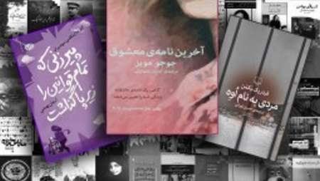 پرفروشهای بازار کتاب ایران