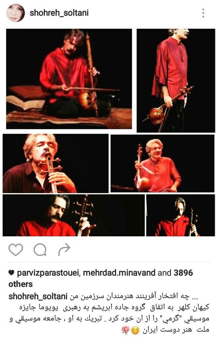 تصاویر   واکنش هنرمندان به دریافت جایزه بهترین موسیقی جهانی توسط کیهان کلهر